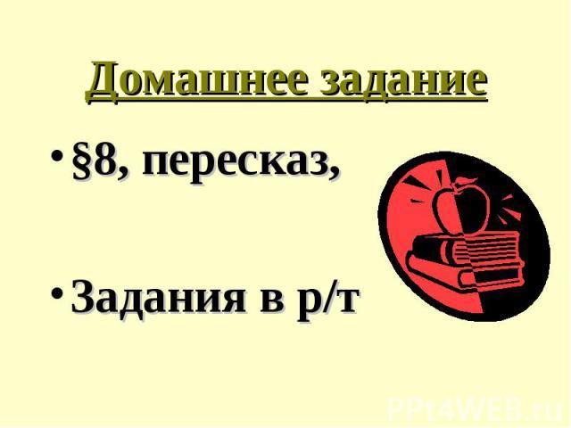 Домашнее задание §8, пересказ, Задания в р/т