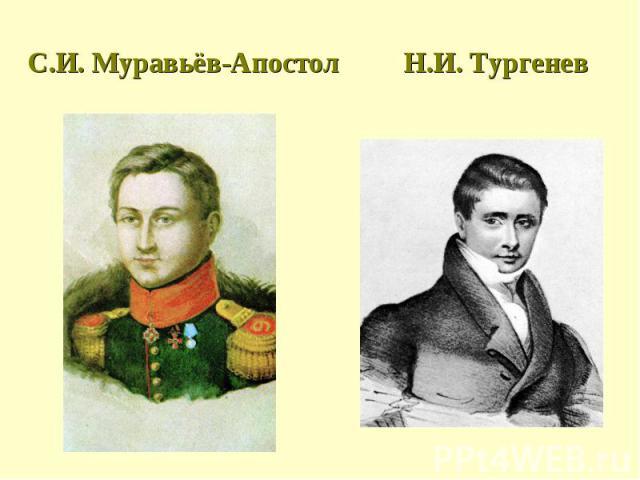 С.И. Муравьёв-Апостол Н.И. Тургенев
