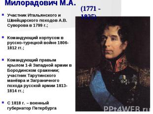 Милорадович М.А. Участник Итальянского и Швейцарского походов А.В. Суворова в 17