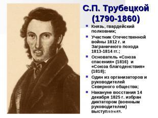 С.П. Трубецкой (1790-1860) Князь, гвардейский полковник; Участник Отечественной