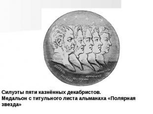 Силуэты пяти казнённых декабристов. Медальон с титульного листа альманаха «Поляр