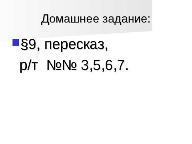 Домашнее задание: §9, пересказ, р/т №№ 3,5,6,7.