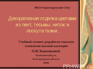 МБОУ Краснодонская СОШ Декоративная отделка цветами из лент, тесьмы, ниток и лос