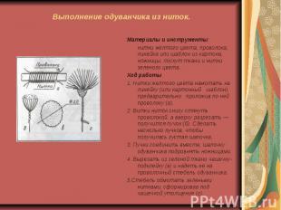 Выполнение одуванчика из ниток.Материалы и инструменты: нитки желтого цвета, про
