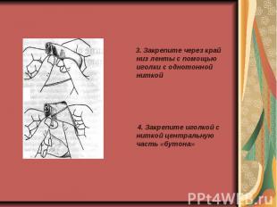 3. Закрепите через край низ ленты с помощью иголки с однотонной ниткой 4. Закреп