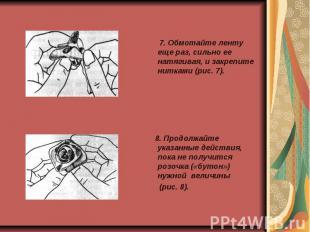 7. Обмотайте ленту еще раз, сильно ее натягивая, и закрепите нитками (рис. 7). 8