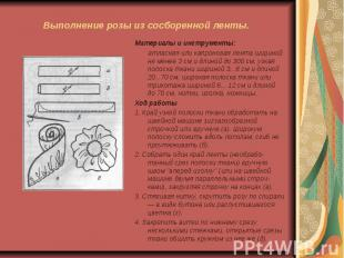 Выполнение розы из сосборенной ленты. Материалы и инструменты: атласная или капр