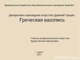 Муниципальное бюджетное общеобразовательное учреждение лицей №1 Декоративно-прик