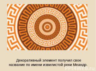 Декоративный элемент получил свое название по имени извилистой реки Меандр.