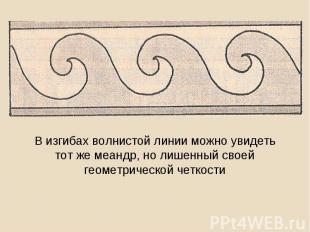 В изгибах волнистой линии можно увидеть тот же меандр, но лишенный своей геометр