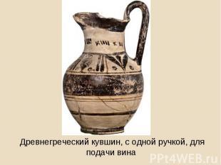 Древнегреческий кувшин, с одной ручкой, для подачи вина