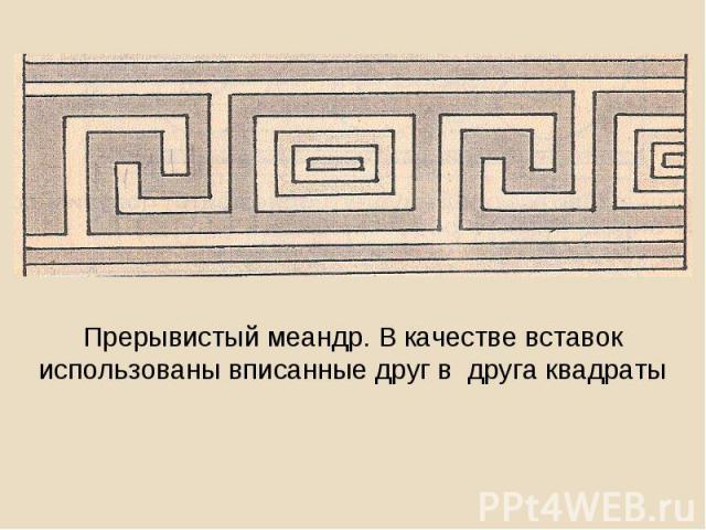 Прерывистый меандр. В качестве вставок использованы вписанные друг в друга квадраты