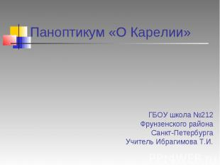 Паноптикум «О Карелии» ГБОУ школа №212 Фрунзенского района Санкт-Петербурга Учит
