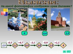 Выясни: На какой фотографии изображен храм Валаама?