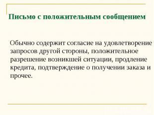 Письмо с положительным сообщением Обычно содержит согласие на удовлетворение зап