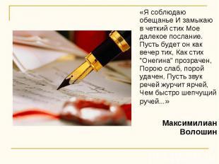 «Я соблюдаю обещанье И замыкаю в четкий стих Мое далекое послание. Пусть будет о
