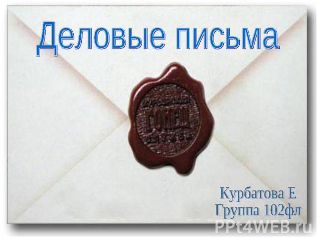 Деловые письма Курбатова Е Группа 102фл