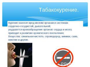 Табакокурение. Курение наносит вред многим органам и системам: сердечно-сосудист