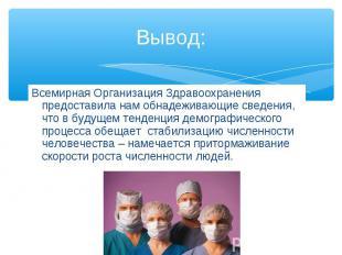 Вывод: Всемирная Организация Здравоохранения предоставила нам обнадеживающие све