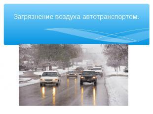Загрязнение воздуха автотранспортом.