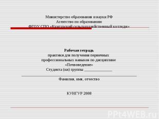 Министерство образования и науки РФ Агентство по образованию ФГОУ СПО «Кунгурски