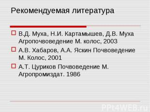 Рекомендуемая литература В.Д. Муха, Н.И. Картамышев, Д.В. Муха Агропочвоведение