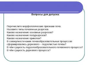 Вопросы для допуска: Перечислите морфологические признаки почв. Назовите типы по