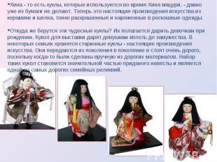 Хина - то есть куклы, которые используются во время Хина мацури, - давно уже из