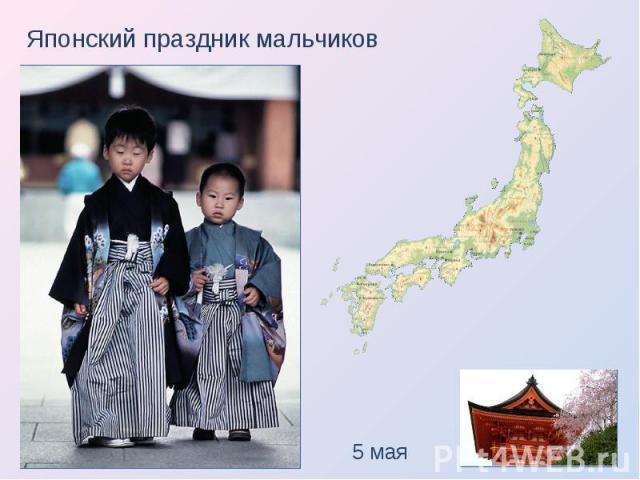 Японский праздник мальчиков