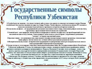 Государственные символы Республики Узбекистан 1.Голубой цвет на знамени - это си