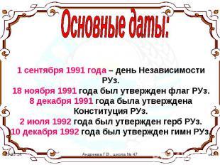 Основные даты: 1 сентября 1991 года – день Независимости РУз. 18 ноября 1991 год