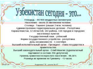 Узбекистан сегодня - это... Площадь - 447400 квадратных километров Население - о