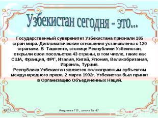 Узбекистан сегодня - это... Государственный суверенитет Узбекистана признали 165