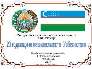 Разработка классного часа на тему: 20 годовщина независимости Узбекистана Разраб