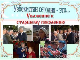 Узбекистан сегодня - это...