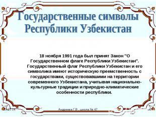 Государственные символы Республики Узбекистан 18 ноября 1991 года был принят Зак