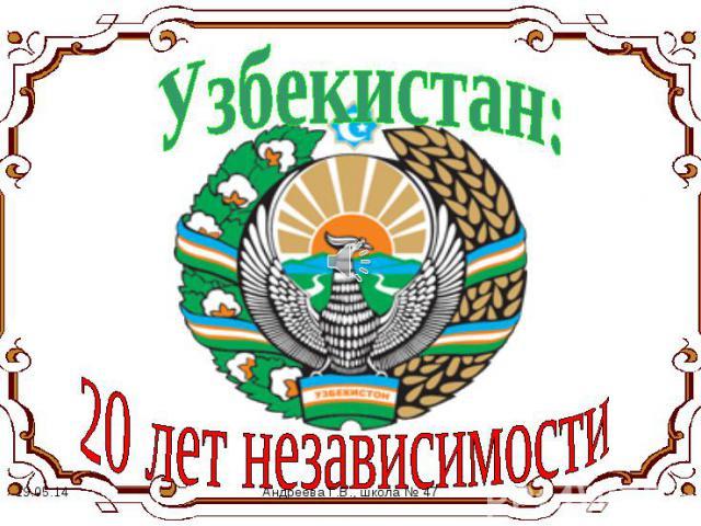 Узбекистан: 20 лет независимости
