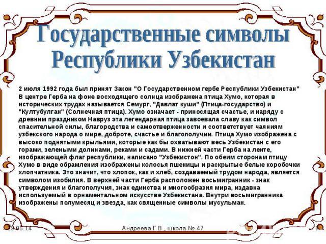Государственные символы Республики Узбекистан 2 июля 1992 года был принят Закон