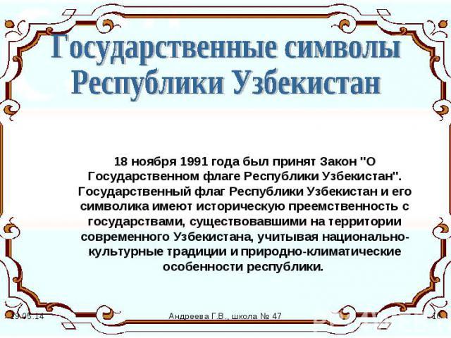 Государственные символы Республики Узбекистан 18 ноября 1991 года был принят Закон