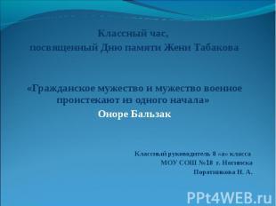 Классный час, посвященный Дню памяти Жени Табакова «Гражданское мужество и мужес