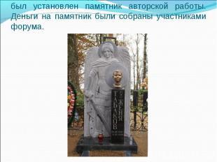 15 октября 2009 года на могиле Жени Табакова был установлен памятник авторской р