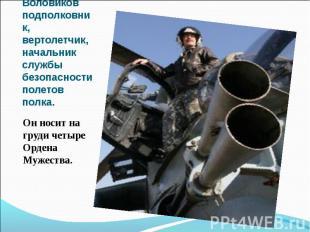 Андрей Воловиков подполковник, вертолетчик, начальник службы безопасности полето