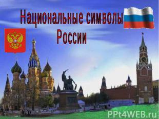 Национальные символы России