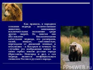 Медведь. Как правило, в народном сознании медведь - величественное животное, зан