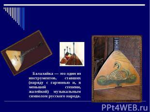 Балалайка. Балалайка — это один из инструментов, ставших (наряду с гармонью и, в