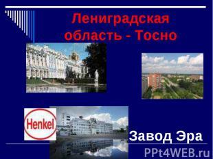 Лениградская область - Тосно