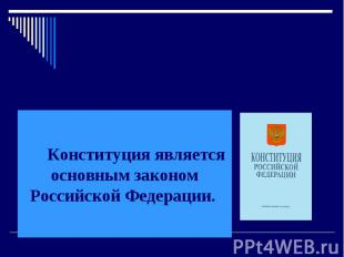 Конституция Российской Федерации Конституция является основным законом Российско