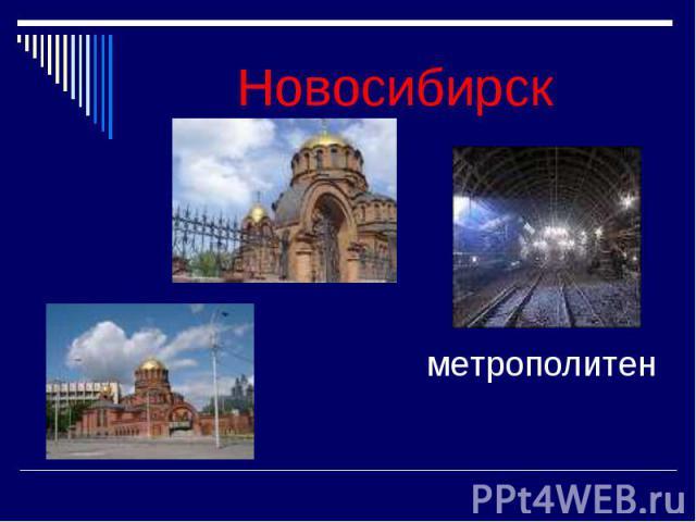 Новосибирск метрополитен