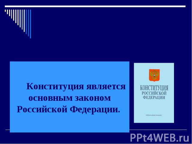 Конституция Российской Федерации Конституция является основным законом Российской Федерации.