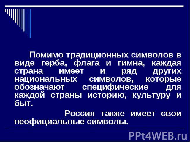 Неофициальные символы России. Помимо традиционных символов в виде герба, флага и гимна, каждая страна имеет и ряд других национальных символов, которые обозначают специфические для каждой страны историю, культуру и быт. Россия также имеет свои неофи…